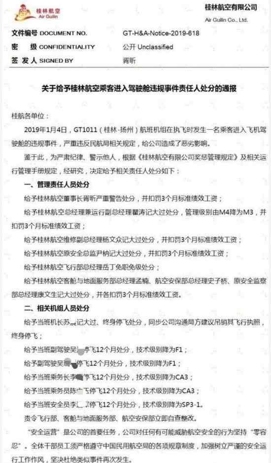 桂林机长吊销执照 桂林机长还受到什么处罚