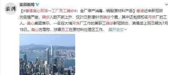 香港美心月饼一工厂员工确诊 全厂开始销毁原材料