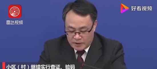 北京小区不再要求体温检测 具体什么情况