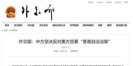 """外交部副部长召见美国驻华大使 坚持反对""""香港自治法案"""""""