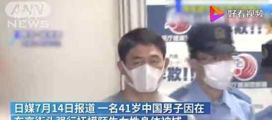 中国男子日本街头强摸女子被捕 原因令人谩骂不已