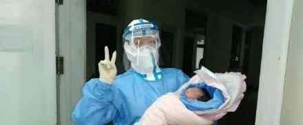 确诊产妇产下女婴 母女情况如何