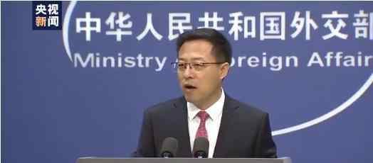 赵立坚回应美防长所谓中国威胁论 到底是怎么回应
