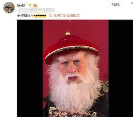 徐锦江的圣诞祝福  送了什么硬核圣诞祝福徐锦江个人资料