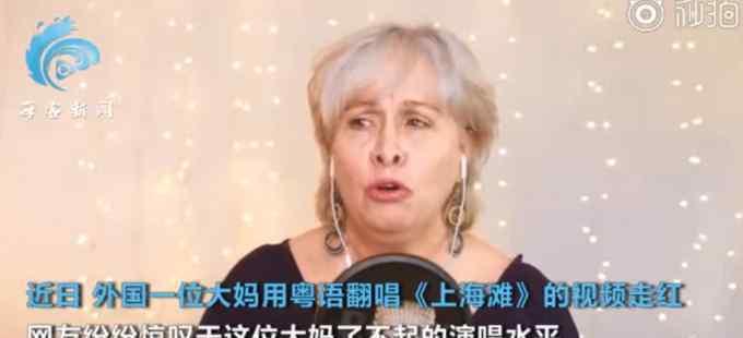 外国大妈翻唱上海滩走红 为什么会这样做
