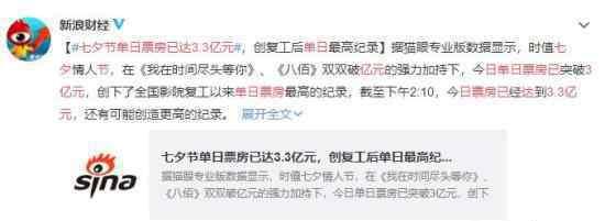 七夕节单日票房已达3.3亿元 为什么会那么多票房