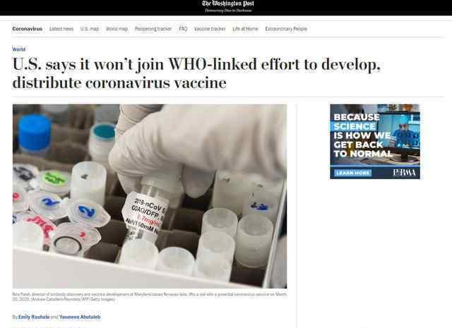 美国不加入与世卫有关的疫苗开发 为什么要这样做