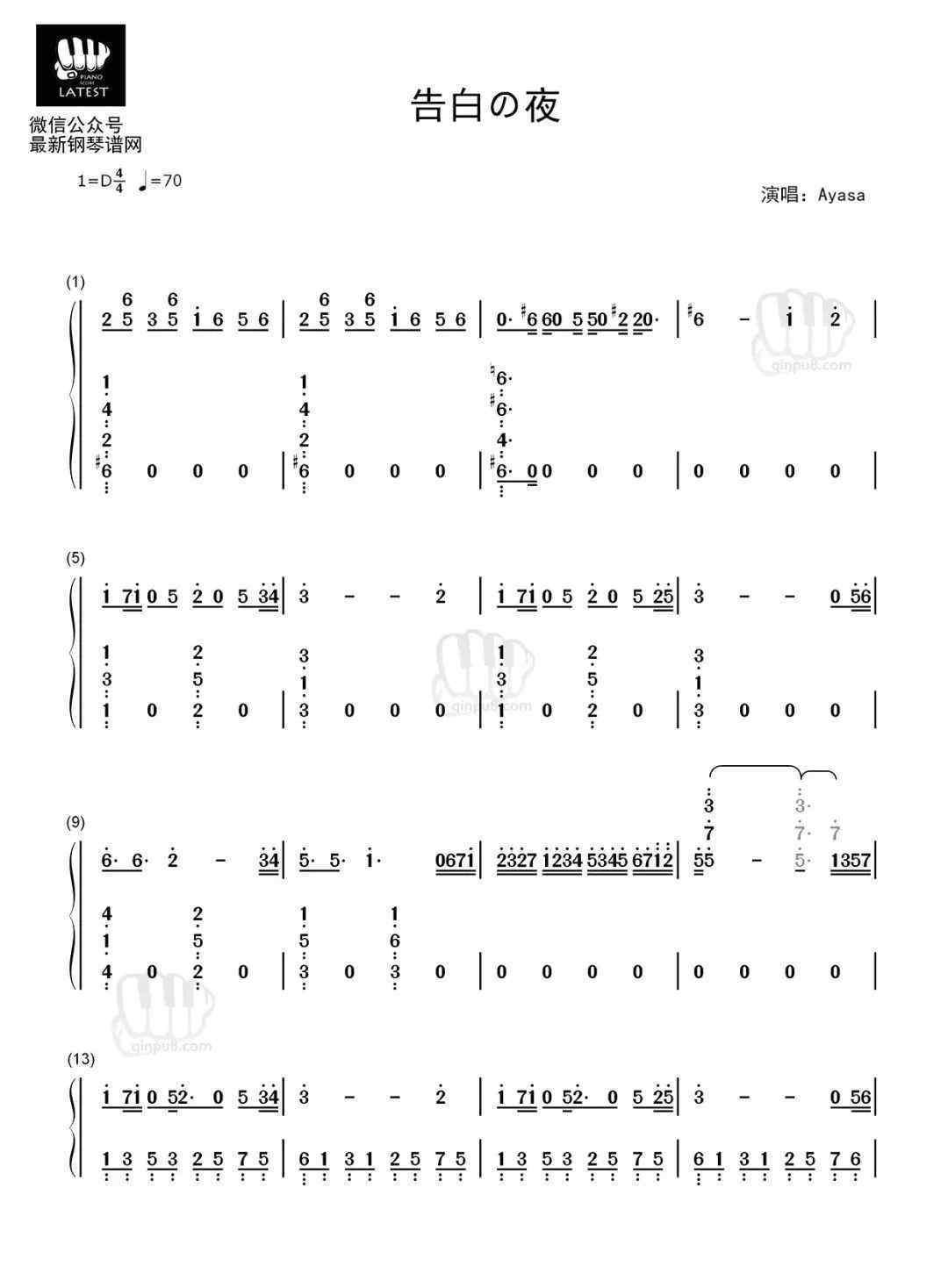 告白之夜钢琴谱简谱 《告白之夜》简谱,想学的还不快戳进来?