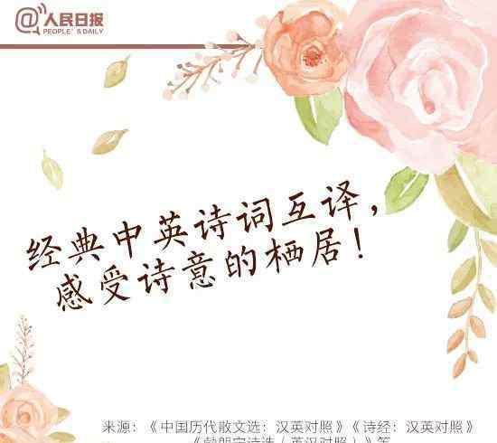 """逑怎么读 《人民日报》诗词权威翻译 """"窈窕淑女 君子好逑""""怎么说"""