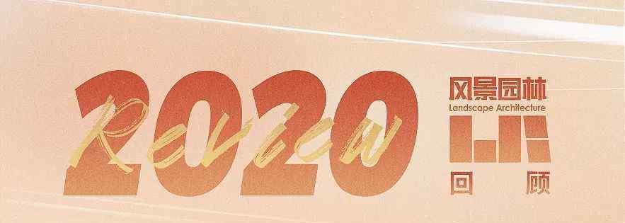 优波设计 宜收藏|《风景园林》2020年总目次&专题回顾