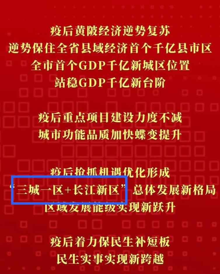 武湖 黄陂将长江新区纳入发展目标 武湖终于要大开发了吗